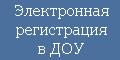 Электронная регистрация в ДОУ