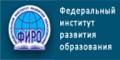 Федеральное государственное автономное учреждение «Федеральный институт развития образования»