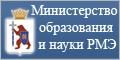 Министерство образования и науки РМЭ