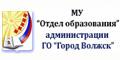 Отдел образования города Волжска