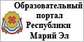 Образовательный портал РМЭ
